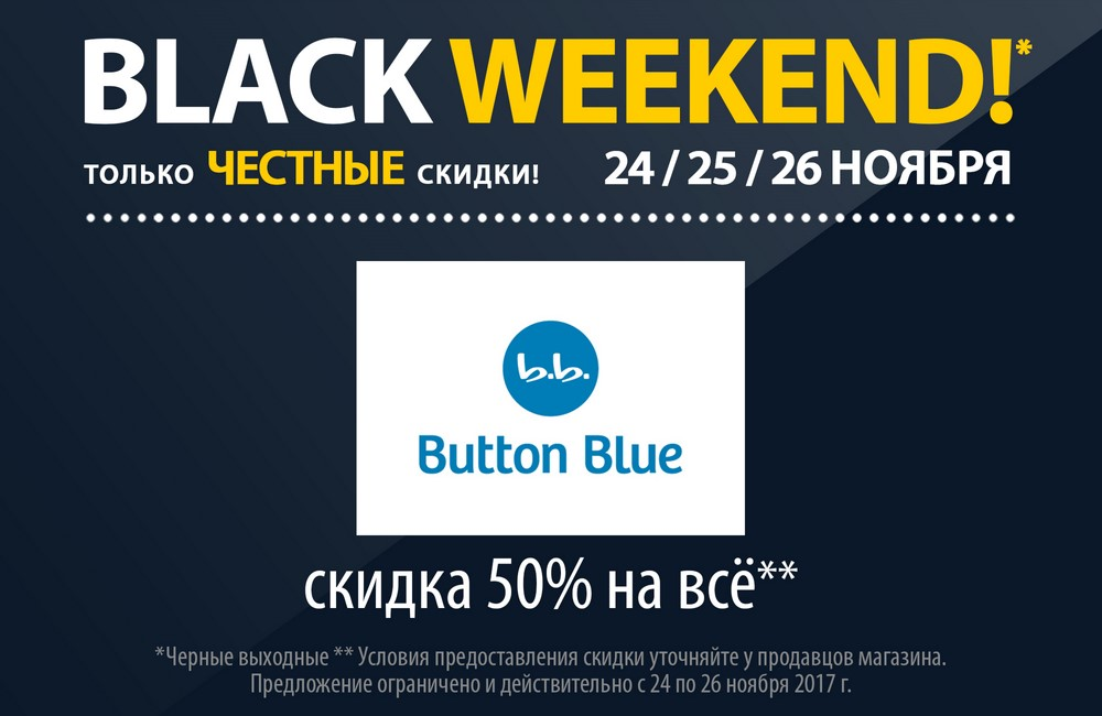 Button Blue: cкидка 50% на все