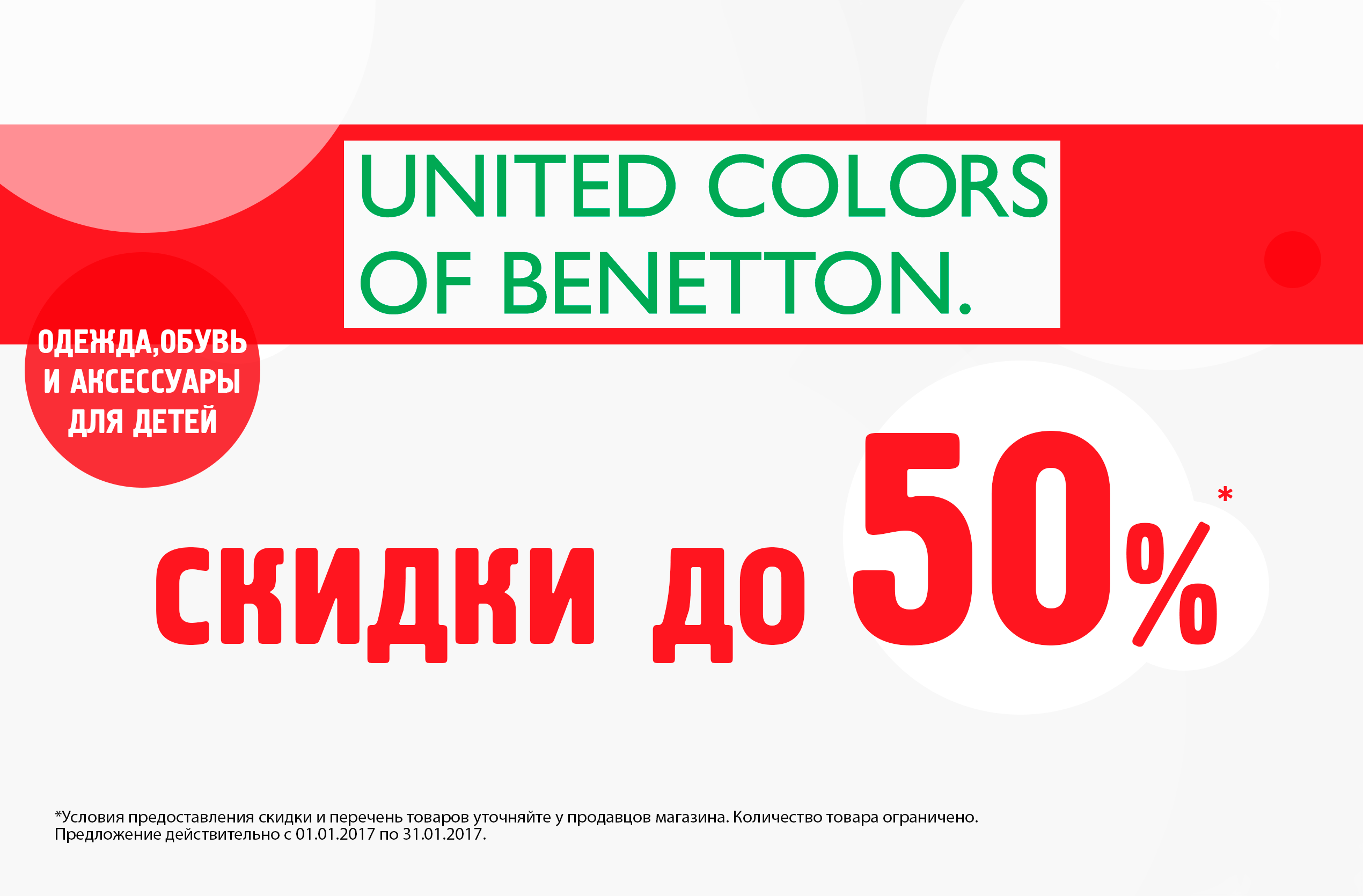 United Colors of Benetton Kids, скидки до 50%
