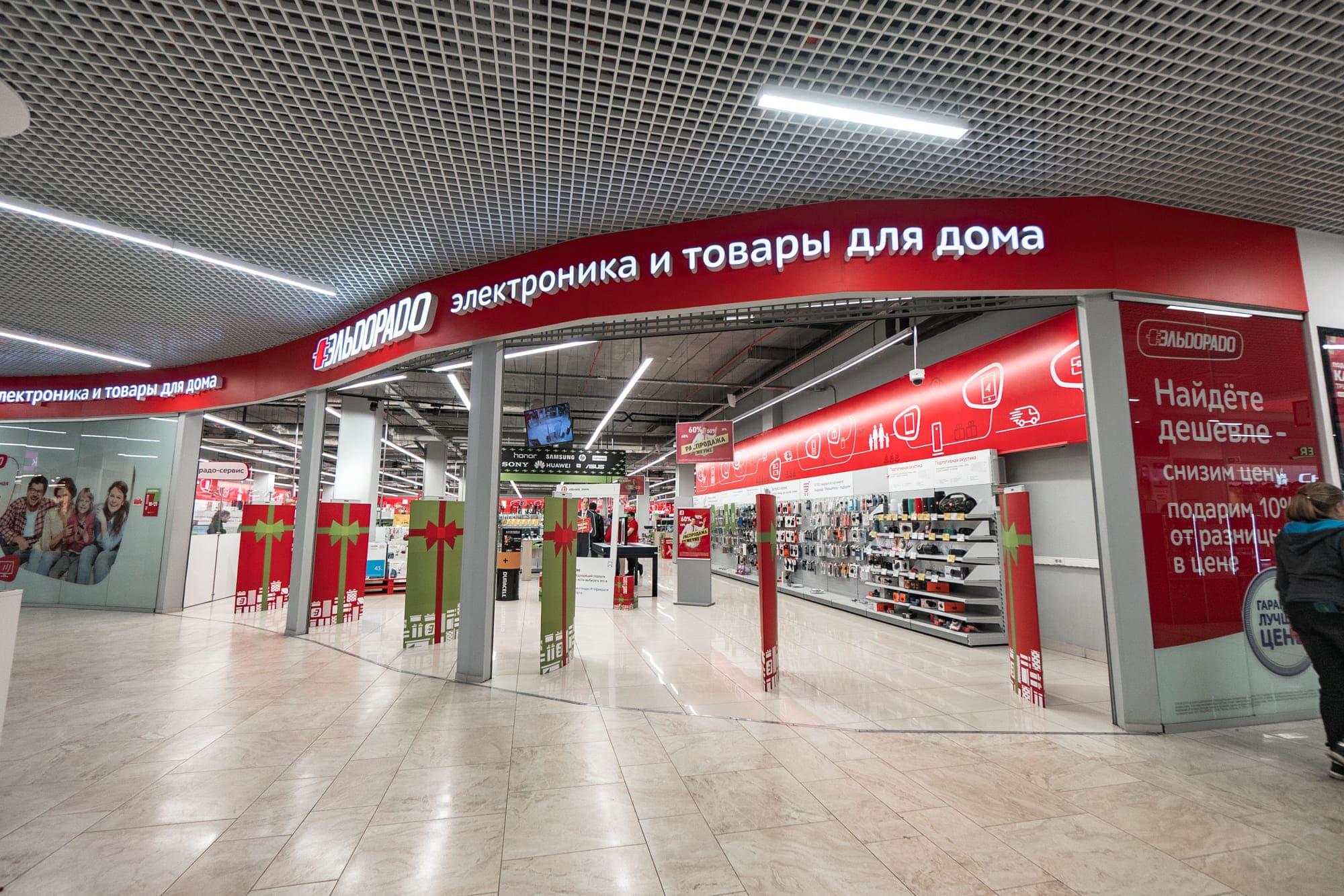 Магазины Череповца Каталог Товаров